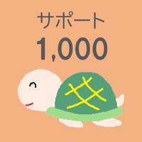 サポート1000円(オススメ本の紹介付き)