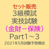 3級模試(2021.5実技試験対策-金財保険)Part1 ~3セット