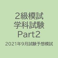 2級模試(2021.9学科試験対策)Part2