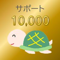 サポート10,000円(返礼品付き)
