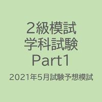2級模試(2021.5学科試験対策)Part1