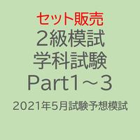 2級模試(2021.5学科試験対策)Part1 ~3セット