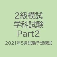 2級模試(2021.5学科試験対策)Part2