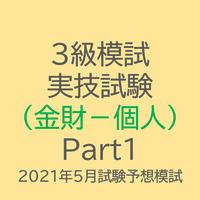 3級模試(2021.5実技試験対策-金財個人)Part1
