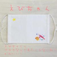 ☆モンゴ手作りマスク☆マリンモチーフ