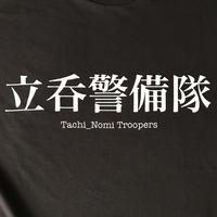 立呑警備隊 T-SHIRT