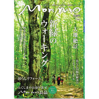 Monmo 2021年初夏号(5/10発行)