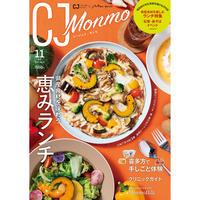 CJ Monmo 2021年11月号(10/25発行)