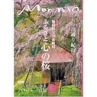 Monmo 2021年春号(3/10発行)