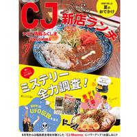 月刊シティ情報ふくしま 2021年7月号(6/25発行)