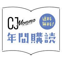 CJ Monmo 年間購読(年間12冊 毎月25日発行)