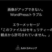【動画講座】画像がアップできない WordPressトラブル原因・対策方法