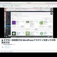 ワンコイン独習 動画講座 WordPressブログ タグの一括削除方法-プラグインを使っての再設定方法