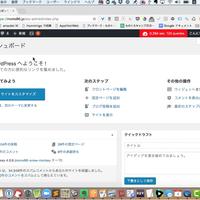 WordPress4.9.8アップデートの際に行う操作について説明(3分57秒)