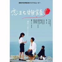 映画「恋まち物語」DVD