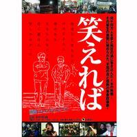 ドキュメンタリー映画「笑えれば」DVD