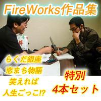 FireWorks作品集<特別4本セット>映画「人生ごっこ!?」・「らくだ銀座」・「笑えれば」・「恋まち物語」