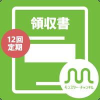 【領収書】発行(モンスター・チャンネルご利用料金・12回定期発行)
