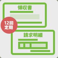 領収書/請求明細 発行(モンスター・チャンネルご利用料金・12回定期)