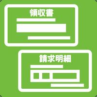 【領収書・請求明細】発行(ECサイト掲載商品購入)