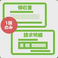領収書/請求明細 発行(モンスター・チャンネルご利用料金・1回のみ)