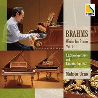 CD「ブラームス ピアノ作品集 vol.1」上野真:ピアノ