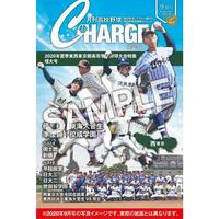 月刊高校野球CHARGE!東京版 第103回全国高等学校野球選手権 東・西東京大会 総集号