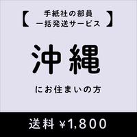 部員限定|一括発送サービス申請者用送料【沖縄】