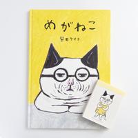 手紙社|柴田ケイコ・絵本 『めがねこ』(メモパッド付き)