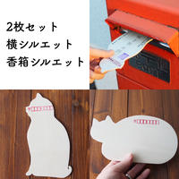 13.CATS.WORKS 木製 猫はがき(横シルエット2種類セット)13.CATS.WORKSオリジナル【受注商品:2月中発送】