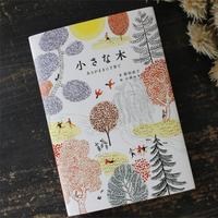 小林マキ |サイン入り「小さな木 あるがままに子育て」