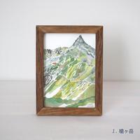H/A/R/V/E/S/T TEXTILE/DESIGN|原画1. 槍ヶ岳 (限定BOX入り)