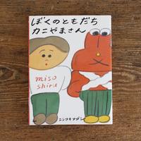 ニシワキタダシ|イラストサイン入り「ぼくのともだちカニやまさん」