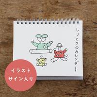 ニシワキタダシ(杉本カレンダー)|2022しりとりのカレンダー【イラストサイン入り】