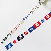 cobato マスキングテープ「看板(一文字・ドライブイン)」 2種セット