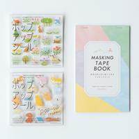 HITOTOKI|ポップアップシール×マスキングテープブック アソートセットA