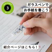「ガラスペンでお手紙を書こう」作り手の紹介ページはこちら!