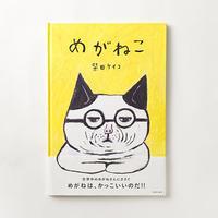 柴田ケイコ  イラフェス限定!「めがねこ」セット(サイン本+特製缶バッジ+非売品めがねこコースター2枚)