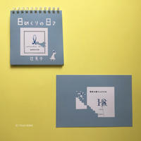 辻恵子|画集「日めくりの日々」と絵葉書セット