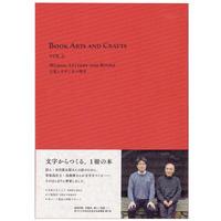 美篶堂+本づくり協会 本づくり協会会報誌BOOK ARTS AND CRAFTS VOL.2