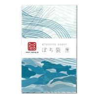 Replug|「glassine paper ぽち袋 海」 セット