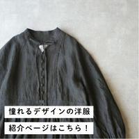 「憧れるデザインの洋服」作り手の紹介ページはこちら!