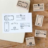 手紙社|升ノ内朝子・スタンプ「レトロ看板」 ランダム2個セット
