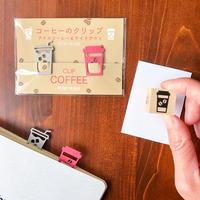 福わけはんこ|コーヒークリップ+テイクアウトはんこ