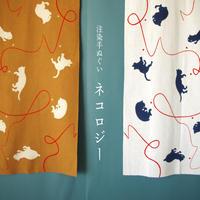 play on words|注染手ぬぐい|ネコロジー(茶色)