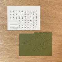AUI-AO Design|丸から始まるカードvol.2セット