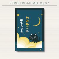 やみねこ の ペリペリメモ帳 7MEme07