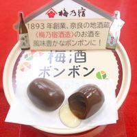 【奈良の梅酒ボンボン&日本酒ボンボンセット】梅乃宿酒造使用