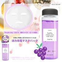 【eco secret】ヘルシークレンズジュースマスクパック Purple Day