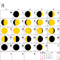 ムーンカレンダー2019 10月(フリーサンプル) Whiteタイプ 横型